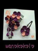 七五三 女の子用手作り髪飾り★HINARI★ちりめん/パープル系花柄【6】