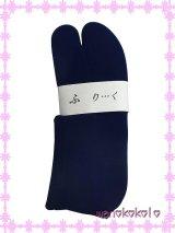 カラー足袋★ストレッチ★紺系【23.0cm〜24.5cm対応】