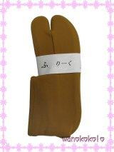 カラー足袋★ストレッチ★からし系【23.0cm〜24.5cm対応】