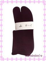 カラー足袋★ストレッチ★ワイン系【23.0cm〜24.5cm対応】