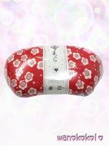 帯枕★紐付き★赤系/梅柄【2151】