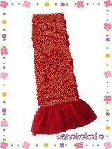 七五三 女の子用正絹絞り帯揚げ 赤系
